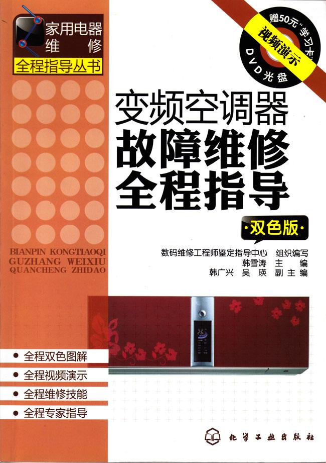 变频空调器故障维修全程指导